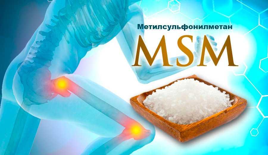 Метилсульфонилметан: ценные пищевые добавки на Айхерб