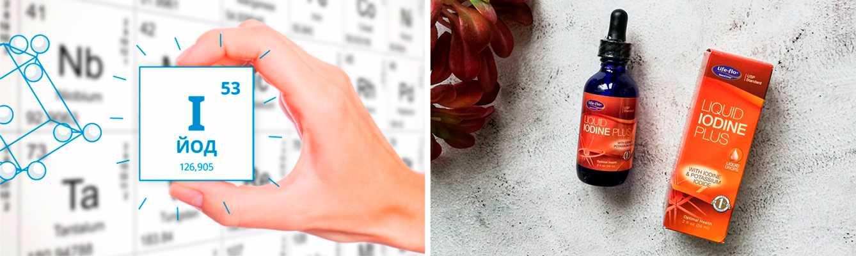 Рейтинг лучших препаратов с йодом с iHerb